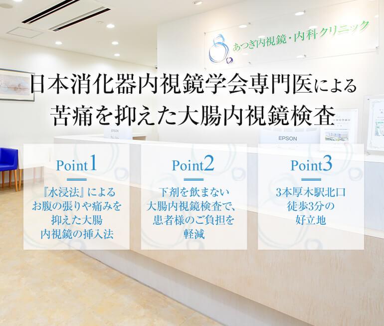 日本消化器内視鏡学会専門医による苦痛を控えた大腸内視鏡検査