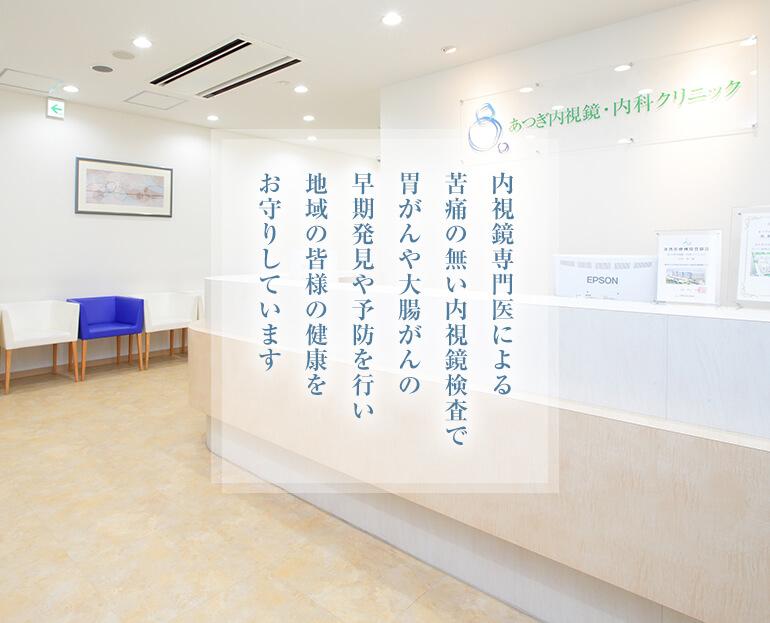 内視鏡専門医による苦痛の無い内視鏡検査で胃がんや大腸がんの早期発見や予防を行い地域の皆様の健康をお守りしています