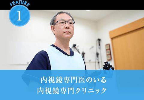 内視鏡専門医のいる内視鏡専門クリニック