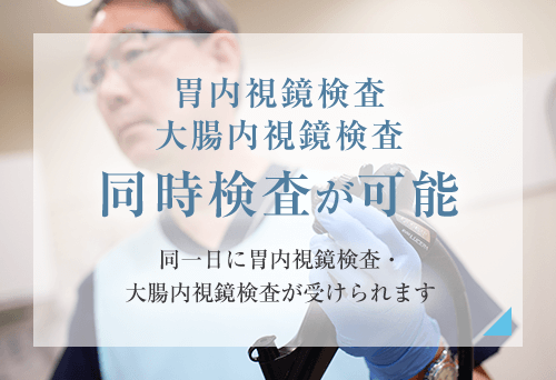 胃内視鏡検査 大腸内視鏡検査同時検査が可能