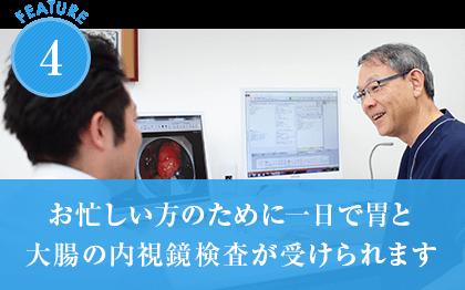 お忙しい方のために一日で胃と大腸の内視鏡検査が受けられます